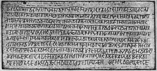 славянская мифология, велесова книга
