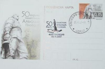 Почтовая карточка с оригинальной маркой Болгарии, посвящённая 50-летию создания памятника «Алёша», 2007