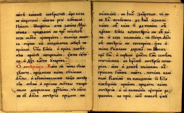 Козьма Пресвитер, страницы из «Беседа против богомилов»